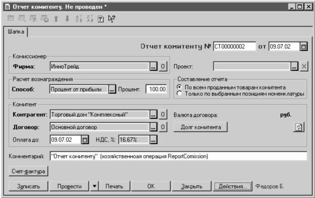 Как в 1с 8.2 сделать отчет комитенту